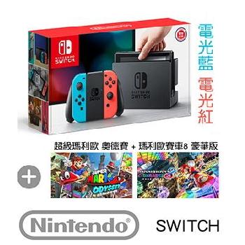 【公司貨】 任天堂 Nintendo Switch 主機電光藍/紅 + 超級瑪利歐 奧德賽 Super Mario Odyssey + 瑪利歐賽車8 Mario Kart 8 Deluxe 豪華版