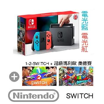 【公司貨】 任天堂 Nintendo Switch 主機電光藍/紅 + 超級瑪利歐 奧德賽 Super Mario Odyssey + 1-2-Switch