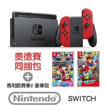 【公司貨】任天堂 Nintendo Swtich 超級瑪利歐 奧德賽同捆包主機 Super Mario Odyssey + 瑪利歐賽車8 Mario Kart 8 Deluxe 豪華版