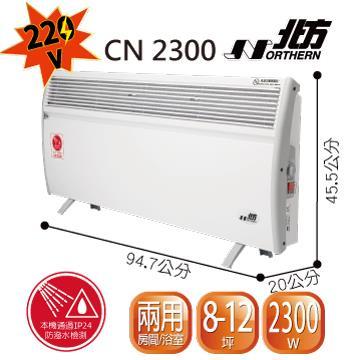 北方第二代對流式電暖器(房間、浴室兩用)(CN2300)