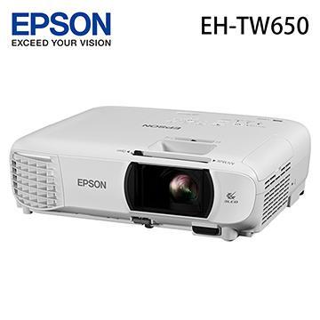 EPSON EH-TW650 家庭商用雙功用高效投影機(EH-TW650)