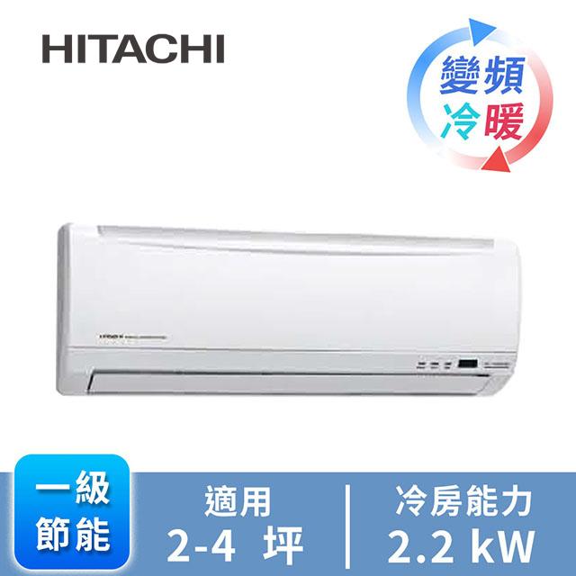 日立精品型1对1变频冷暖空调RAS-22YK1