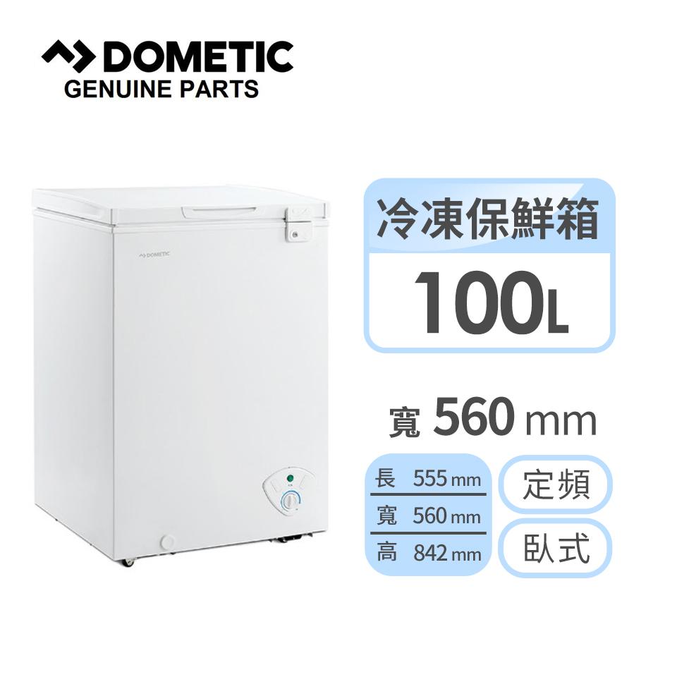 ★贈MOBICOOL ICON10(藍)保冷袋★DOMETIC 100公升臥式冷凍櫃