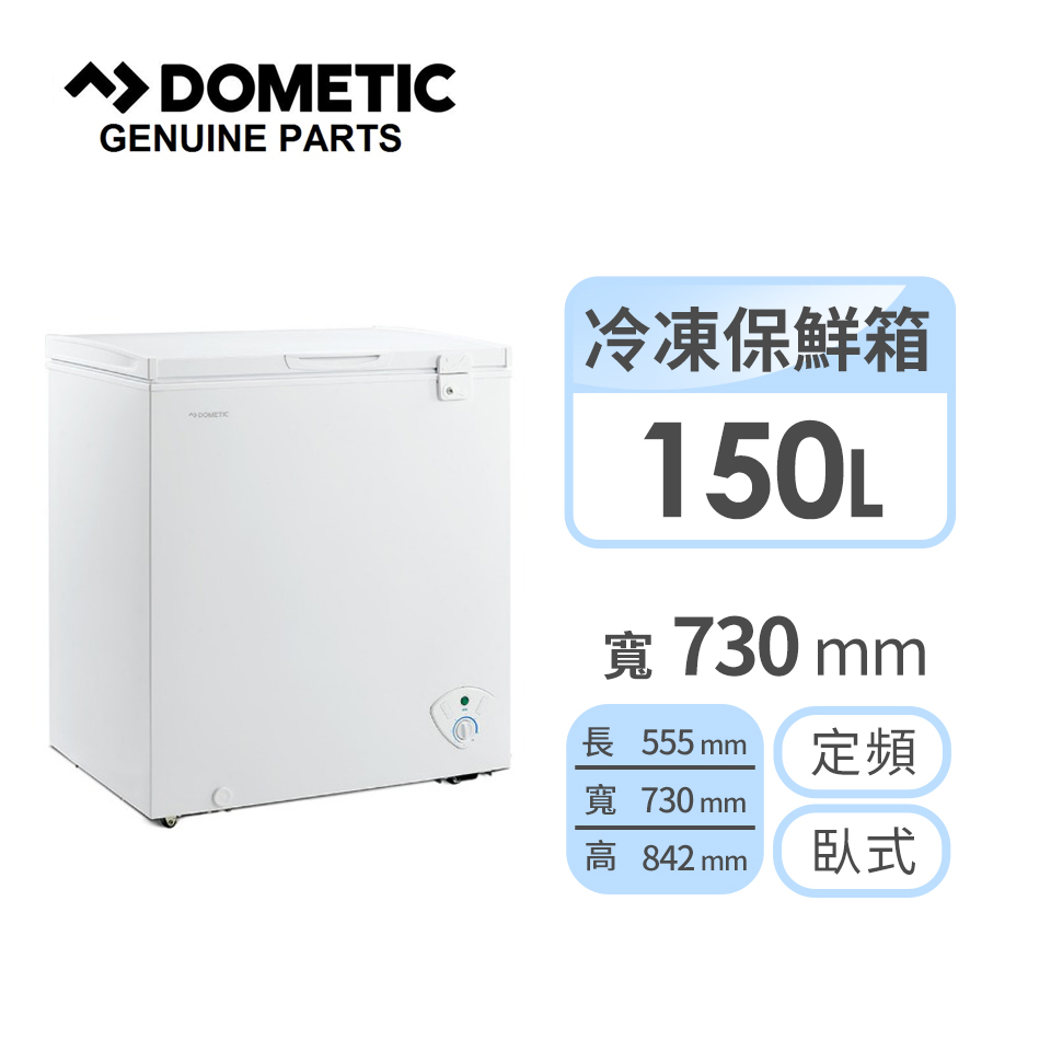 DOMETIC 145公升臥式冷凍櫃