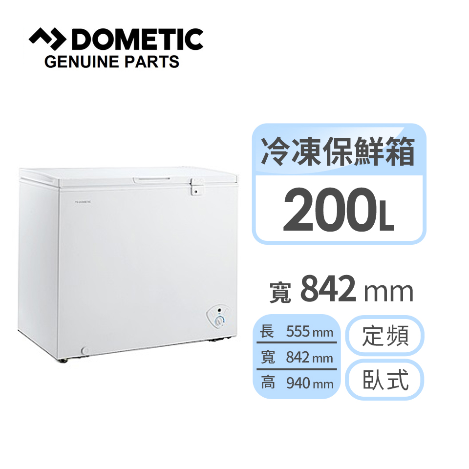 DOMETIC 200公升臥式冷凍櫃