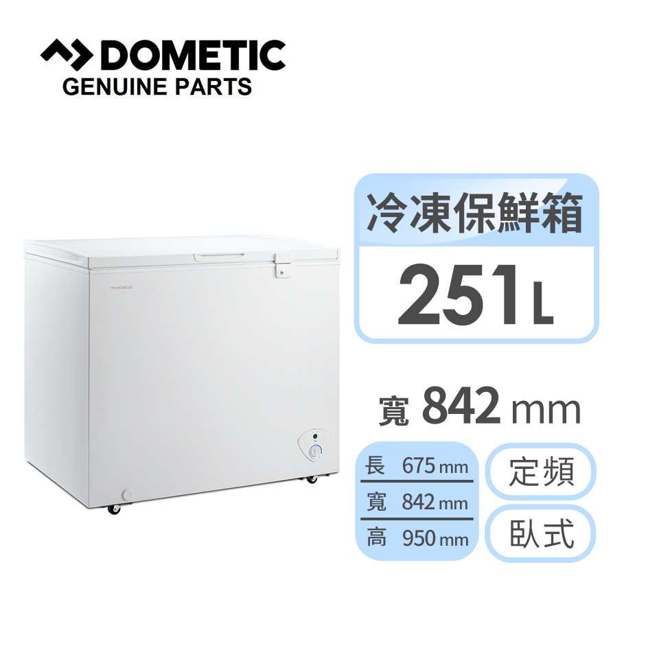DOMETIC 251公升臥式冷凍櫃