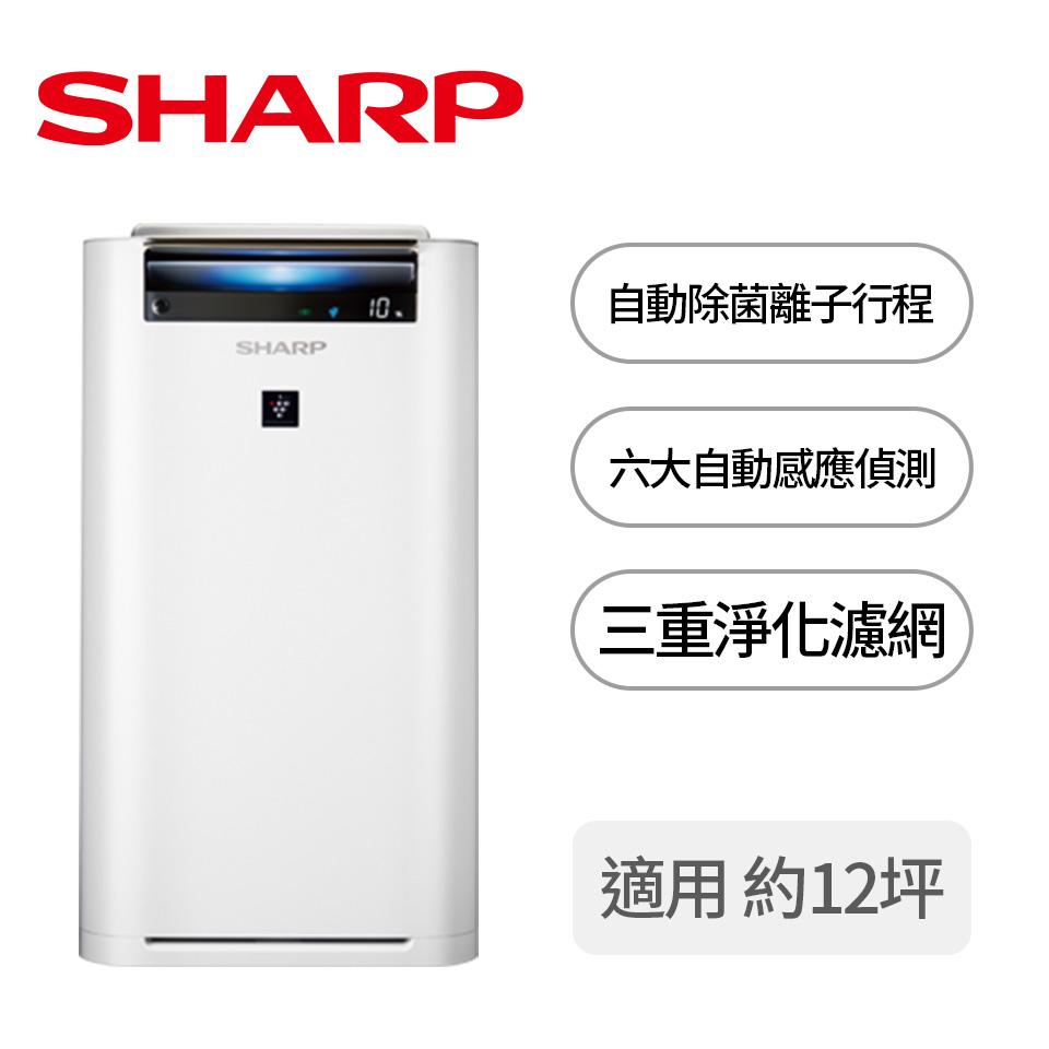 SHARP 日本進口12坪自動除菌離子清淨機