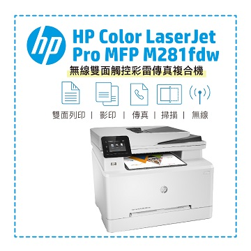 HP Pro M281fdw彩色雷射事务机(T6B82A)