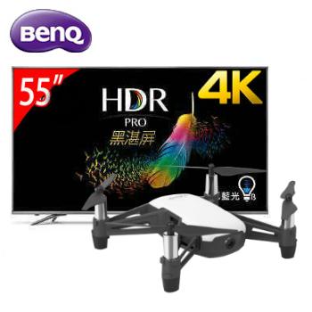 BenQ 55型4K HDR護眼廣色域聯網顯示器+Tech Tello趣味無人機