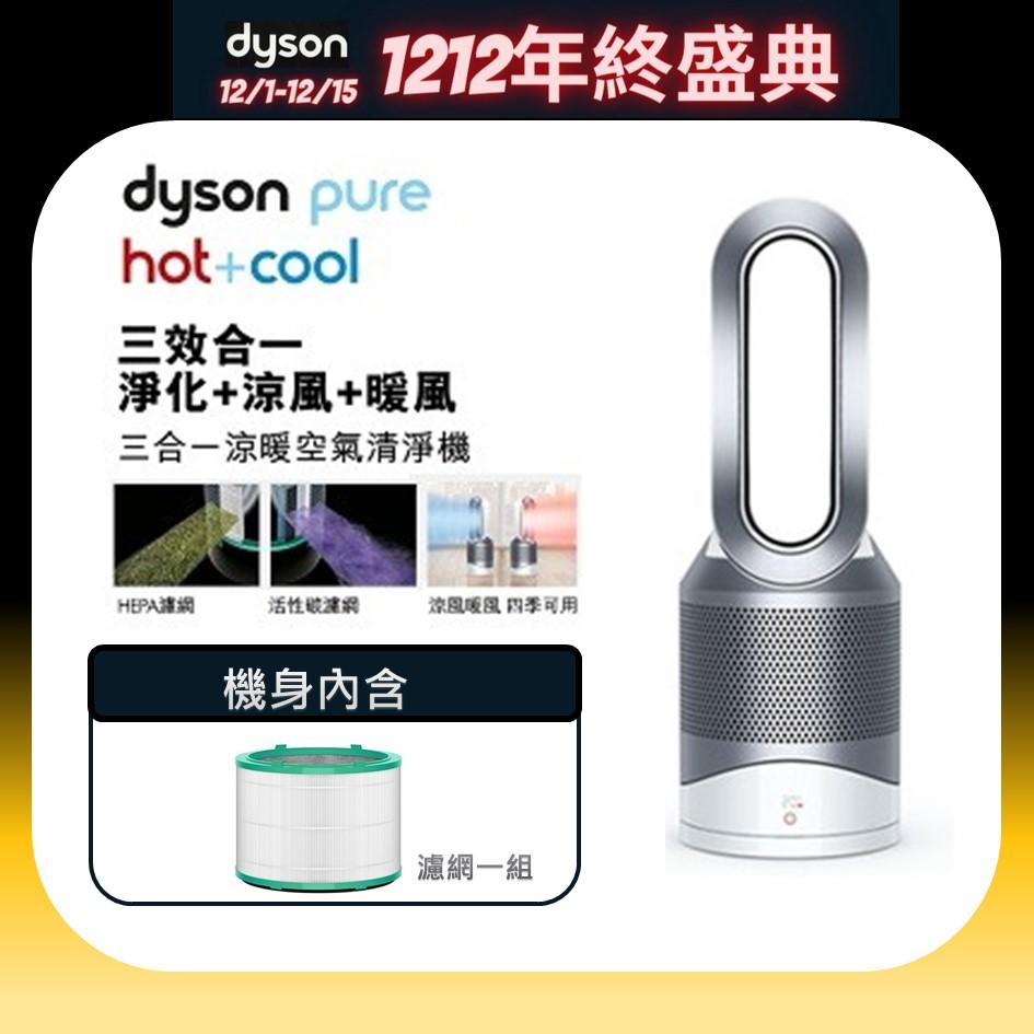 Dyson 三合一凉暖空气清净机(HP00(白))