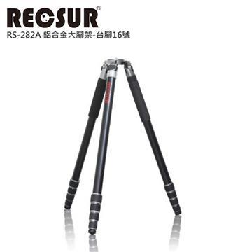 RECSUR 銳攝 台腳16號 鋁合金大腳架
