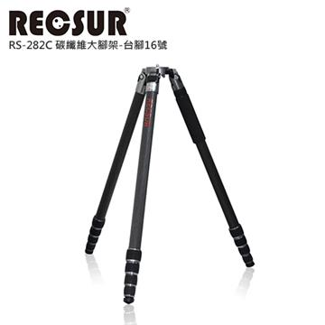RECSUR 銳攝 台腳16號 碳纖維大腳架