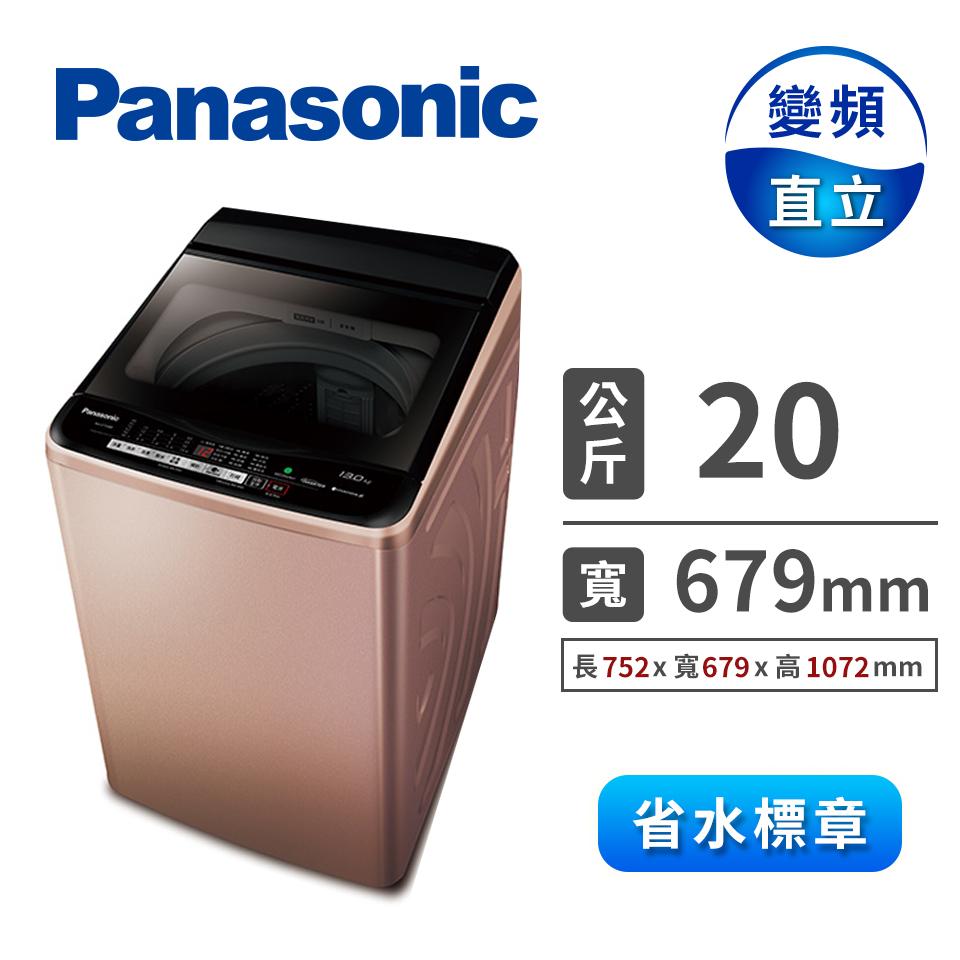 Panasonic 20公斤变频洗衣机(NA-V200EBS-B(蔷薇金))