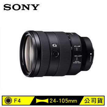 SONY E接環全片幅G鏡 24-105mm 鏡頭