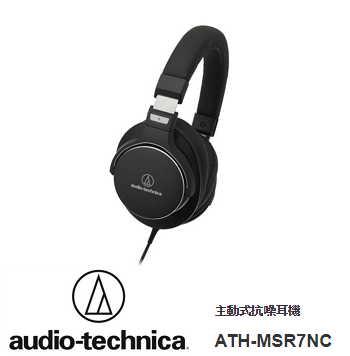 audio-technica 铁三角 ATH-MSR7NC 头戴式抗噪耳机(ATH-MSR7NC)