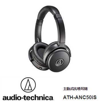 audio-technica 铁三角 ATH-ANC50iS 头戴式抗噪耳机(ATH-ANC50iS)