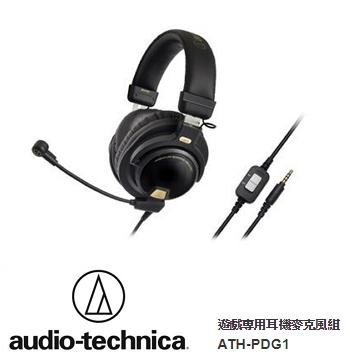 audio-technica 鐵三角 ATH-PDG1 頭戴式耳機