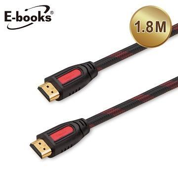 E-books高畫質HDMI影音傳輸線-1.8M