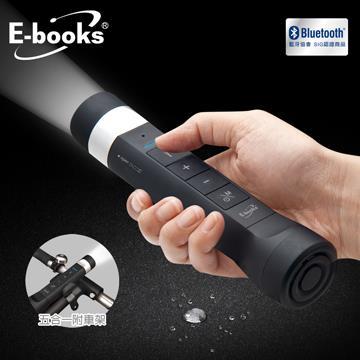 E-books蓝牙扬声器(D18)