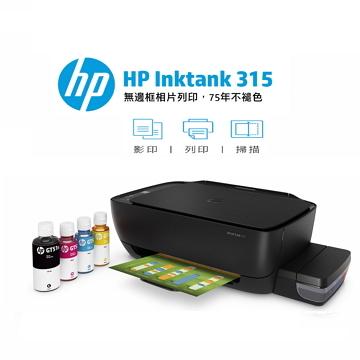 HP InkTank 315 相片连供事务机(Z4B04A)