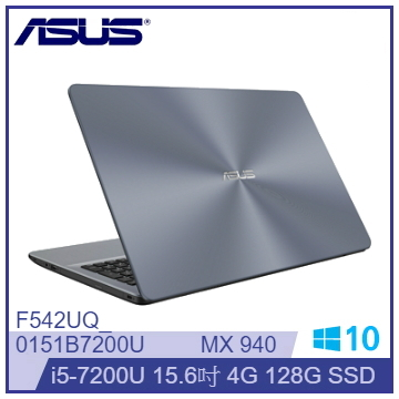 【福利品】ASUS F542UQ 15.6吋筆電(i5-7200U/MX 940/4G/128G SSD)