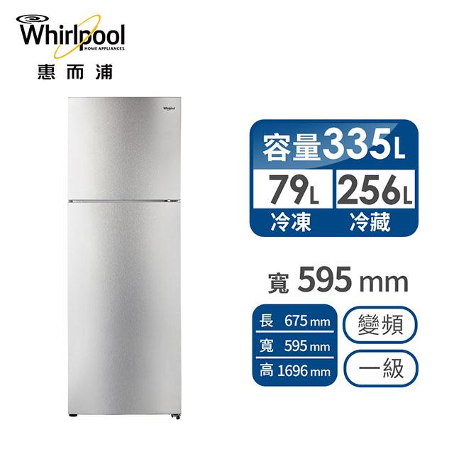 惠而浦 335公升創易上下門冰箱