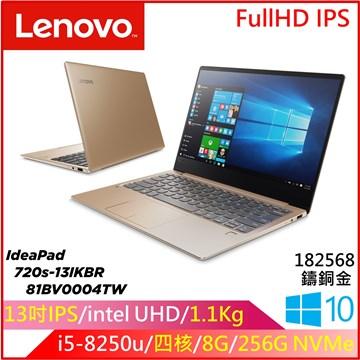 LENOVO IP-720S 13吋筆電(i5-8250U/8G/256G SSD)