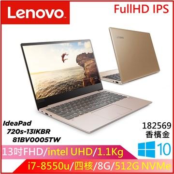 LENOVO IP-720S 13吋筆電(i7-8550U/8G/512G SSD)