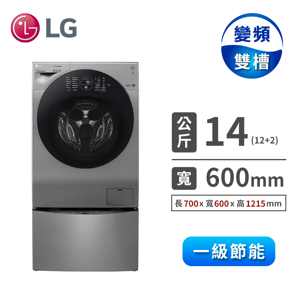 LG TWINWash 雙能洗(蒸洗脫烘) 洗衣機12公斤+2公斤 WD-S12GV+WT-D200HV(WD-S12GV)