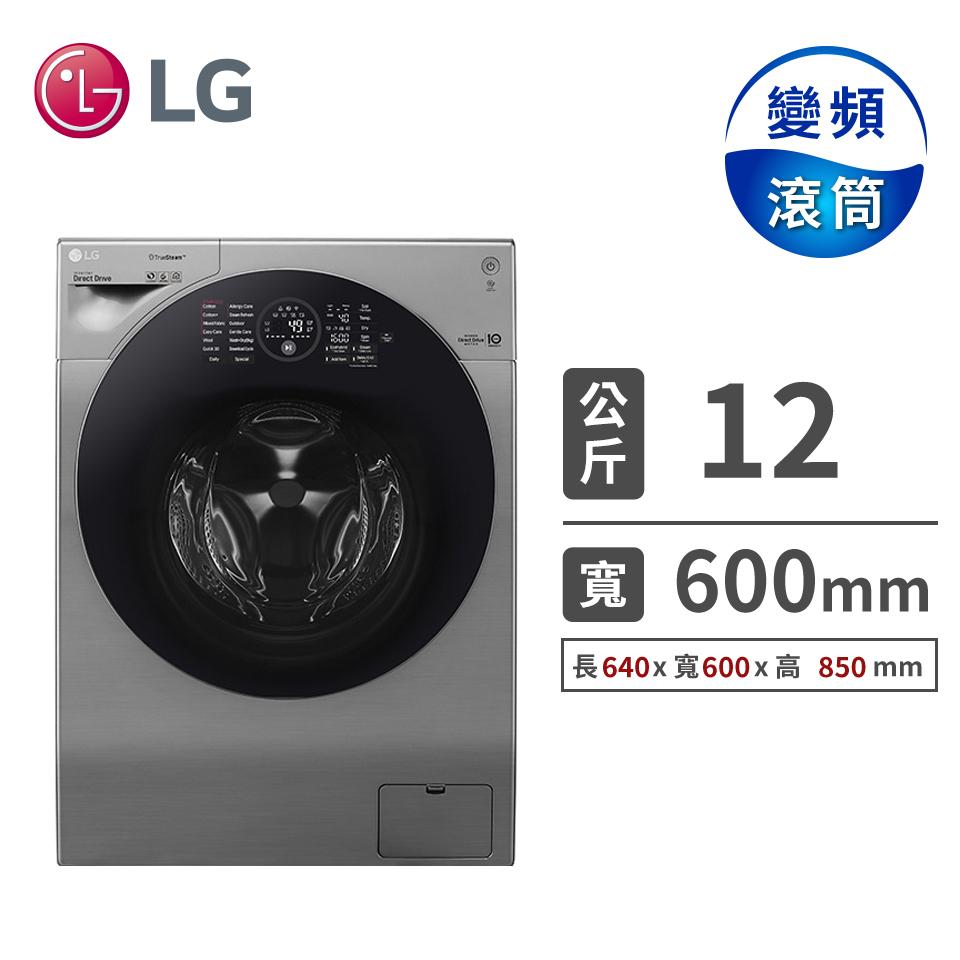 LG 12公斤蒸氣洗脫烘滾筒洗衣機 WD-S12GV
