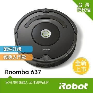 iRobot Roomba 637吸塵機器人