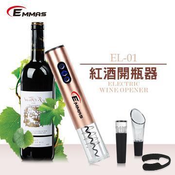 EMMAS 電動紅酒開瓶器 玫瑰金(EL-01)