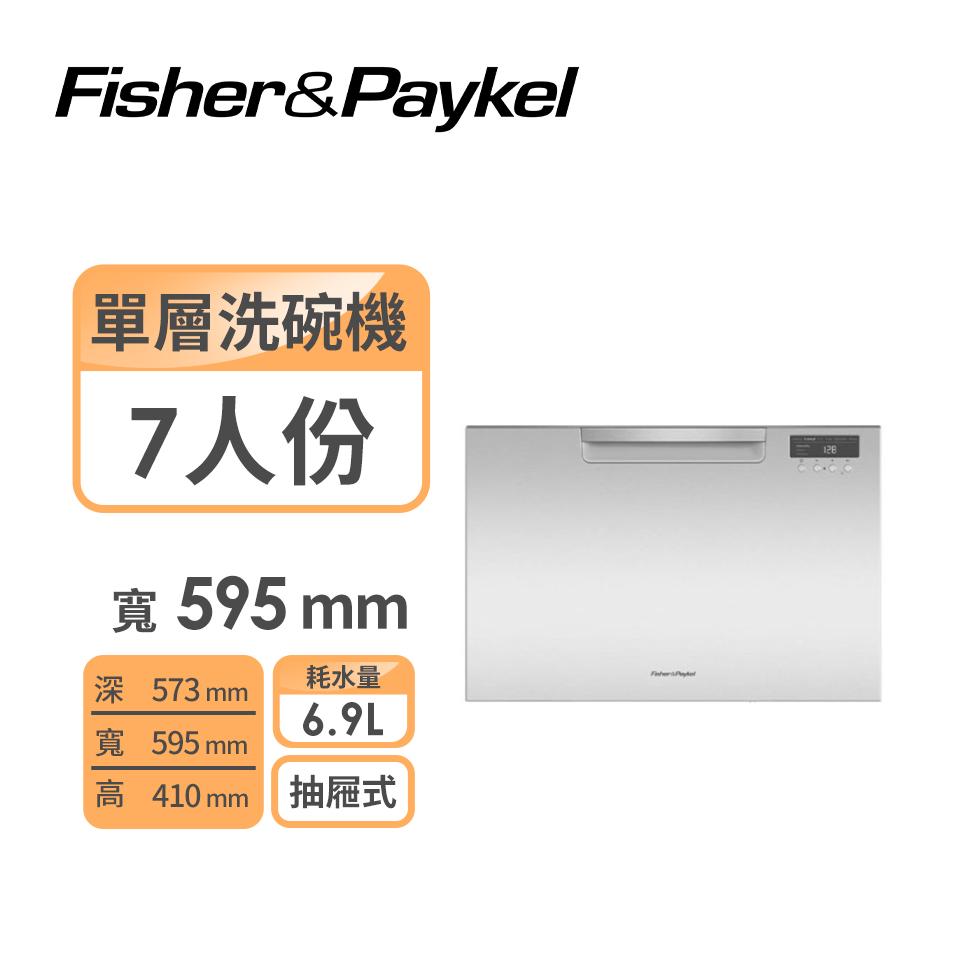 Fisher&Paykel单层白色洗碗机(7人份)(DD60SCHW9)