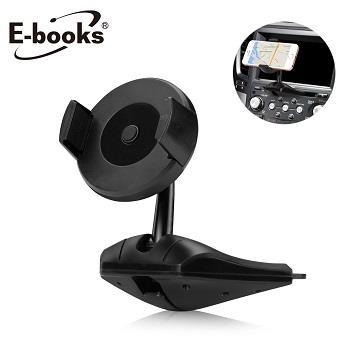 E-books N50 車用CD槽按壓式萬用車架