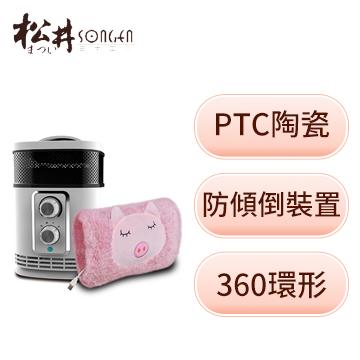 松井 360°环型陶瓷电暖器+萌趣USB暖身宝(KR-1519+SG-006P)