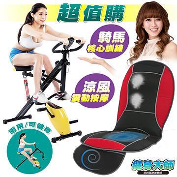 【健身大师】超值配磁控健身骑马健腹按摩组(H179+966)