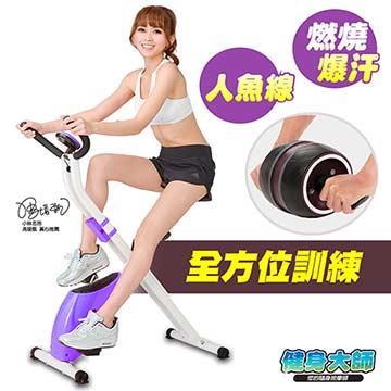 【健身大师】运动训练机-健身车+健腹轮(H170+920)