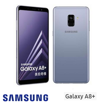 【6G / 64G】SAMSUNG Galaxy A8+ 6吋八核心智慧型手机 - 暧昧紫(A730紫灰)