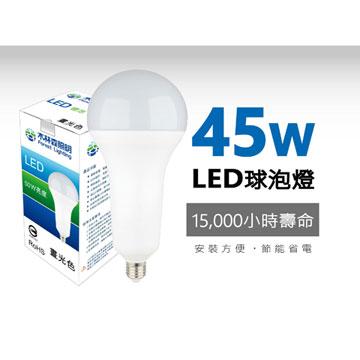 木林森 45W LED燈泡-白光(WA2W20-45)