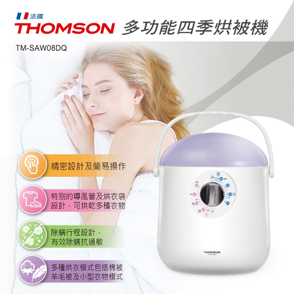 THOMSON 多功能四季烘被机(TM-SAW08DQ)