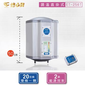 怡心牌直掛式電熱水器 ET-256T(ET-256T)