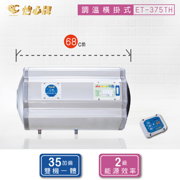 怡心牌橫掛式電熱水器 ET-375TH(ET-375TH)
