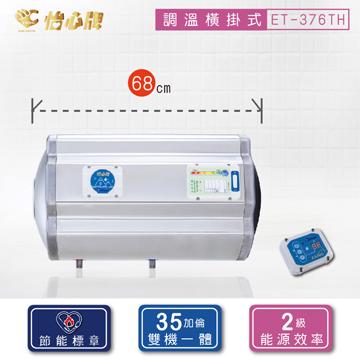 怡心牌橫掛式電熱水器 ET-376TH(ET-376TH)