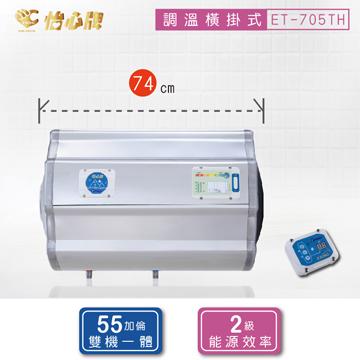 怡心牌橫掛式電熱水器 ET-705TH(ET-705TH)