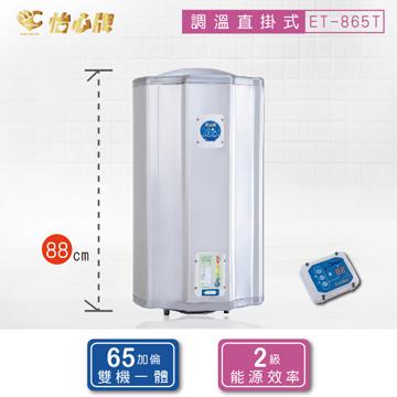 怡心牌直掛式電熱水器 ET-865T(ET-865T)