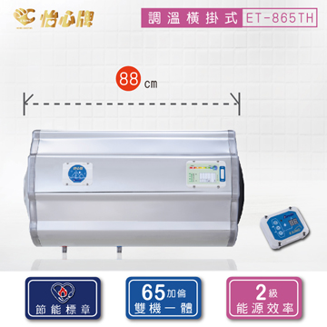 怡心牌橫掛式電熱水器 ET-865TH(ET-865TH)