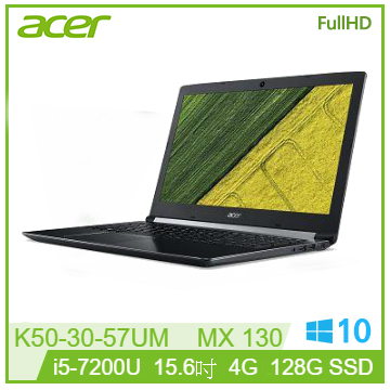 ACER K50 15.6吋筆電(i5-7200U/MX 130/4G/128G SSD)
