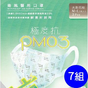 衛風 PM0.3醫用口罩-成人3入M-L (7組)