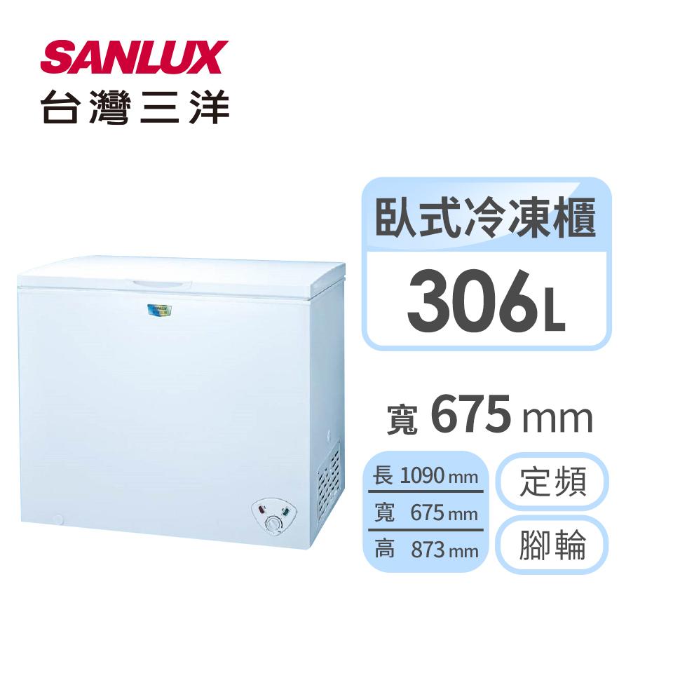 台灣三洋 306公升臥式冷凍櫃