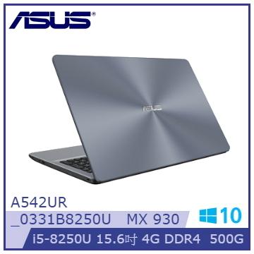【福利品】ASUS A542UR 15.6吋筆電(i5-8250U/MX 930/4G/500G)(A542UR-0331B8250U)